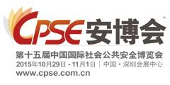 CPSE安博会